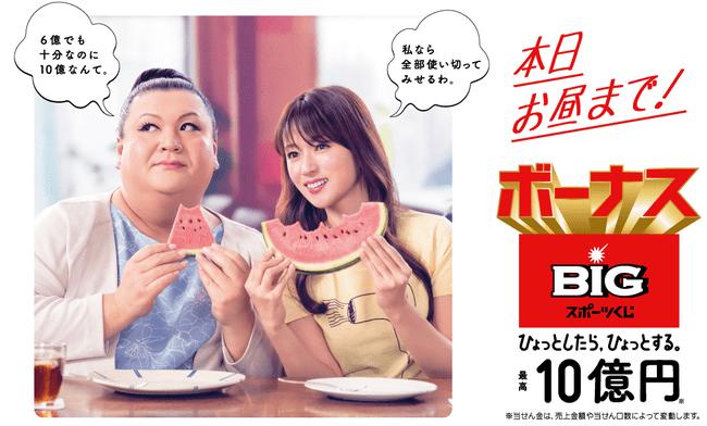ボーナスBIG最高10億円くじ