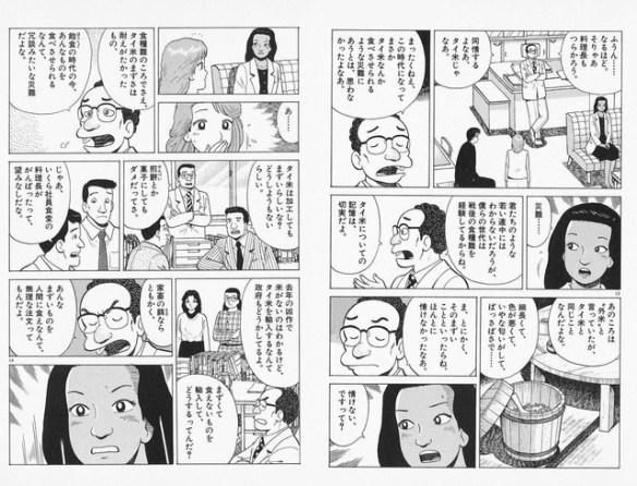 富井副部長「タイ米は人間の食い物じゃない家畜の餌」