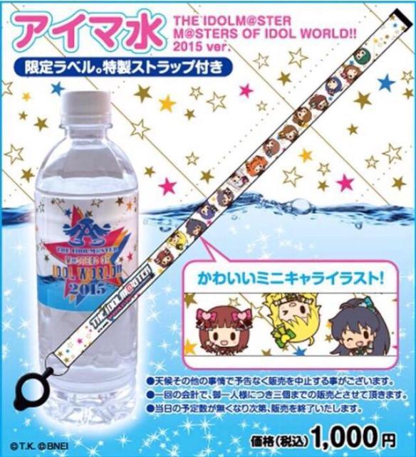 【悲報】ラブライブ公式、水を1000円で販売