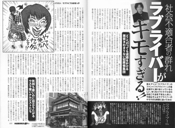 【悲報】週刊誌に載ったラブライバーの似顔絵wwwwwwwwww
