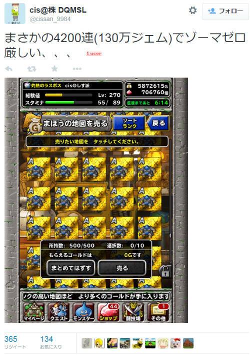『ドラゴンクエストモンスターズSL』はガチャ4200回(130万円)でもゾーマが入手できないことが判明
