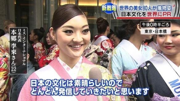 ミスインターナショナル日本代表がクッッッッッソ不細工wwwwwwwwwwwww