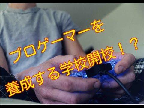 【悲報】俺氏(17) 親にプロゲーマー専門学校への進路を反対され絶縁状態に
