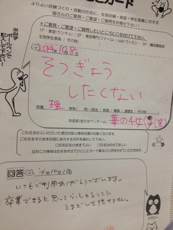 【悲報】日本女子大学の生協がキ○ガイすぎるwwwwwww (画像あり)