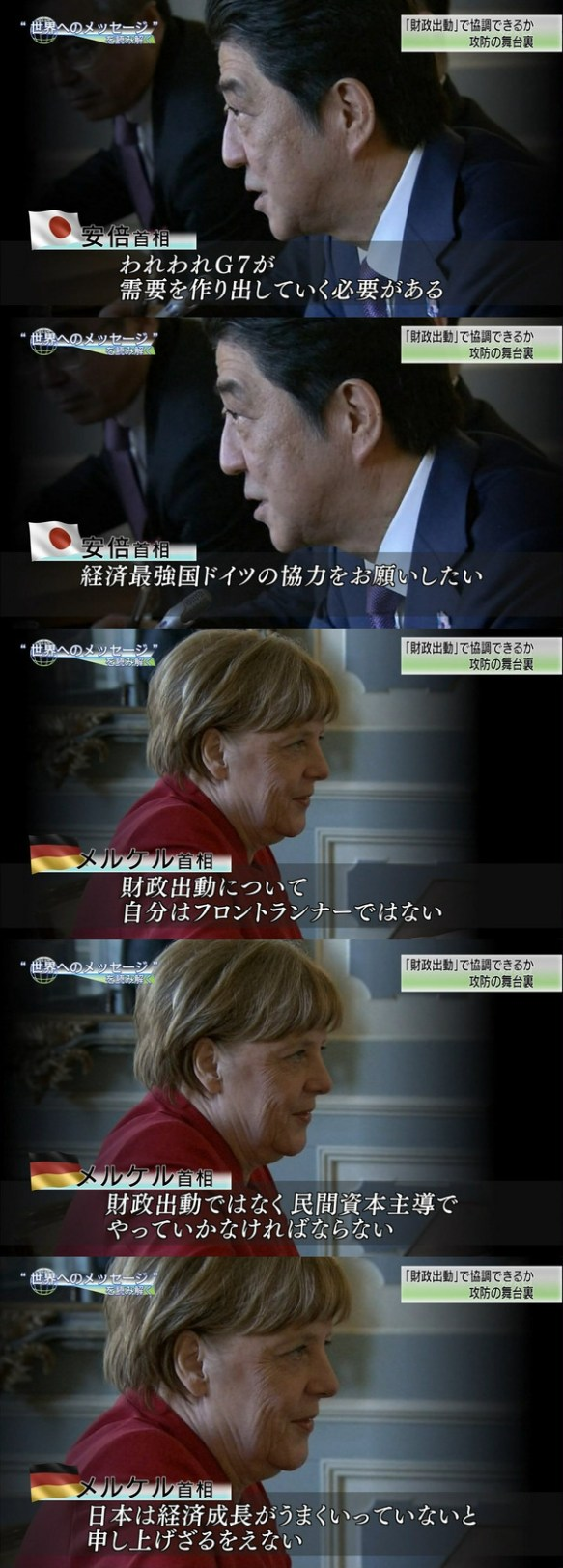 安倍晋三「共に協力して経済成長しましょう」ドイツ首相「ノーセンキュー」安倍晋三「え?」