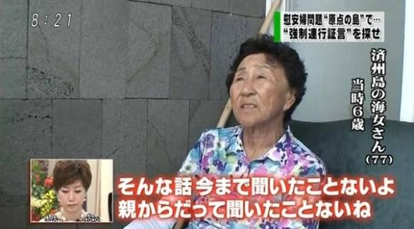 韓国済州島の80~90のご老人「強制連行?聞いたことないよ。何人も連れてかれたら騒ぎになるよ」
