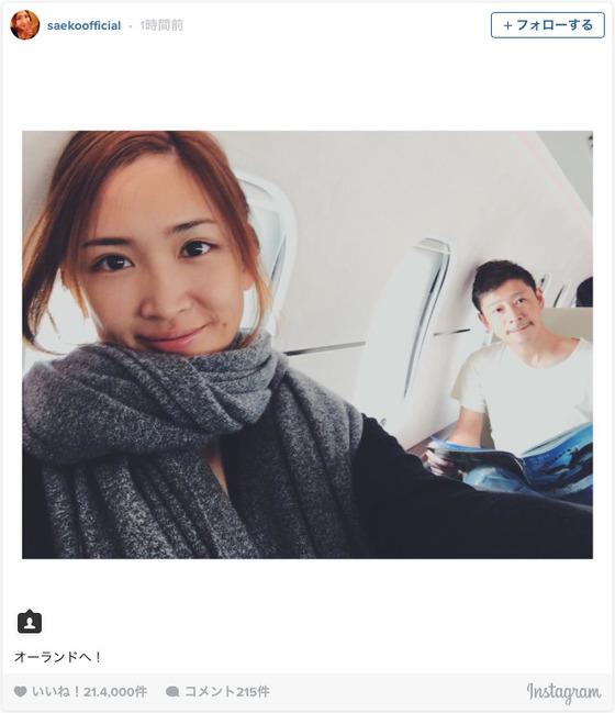 紗栄子、飛行機内でくつろぐ彼氏とのツーショット写真を公開【画像あり】