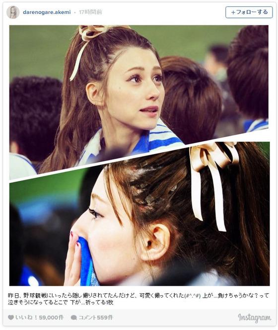 ダレノガレ明美、野球観戦中の姿が可愛すぎる「不意でこんなに綺麗なんて生でみたらヤバいんだろうな!」との声【画像あり】