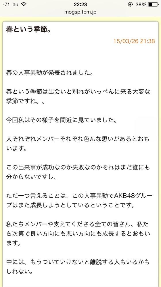 市川美織の人事異動後のブログが総監督っぽくすごく感動的だった!!