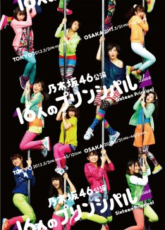 news_thumb_nogizaka46_flyer01