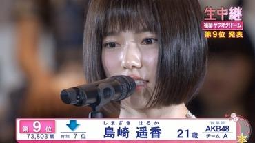 島崎遥香の涙に高橋朱里が決意!!