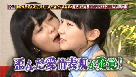 指原莉乃が中学生メンバーにキスしまくり!?これはパワハラではとの声www【画像&GIFあり】