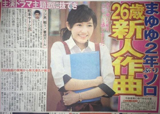 渡辺麻友2年ぶりソロ曲「出会いの続き」作曲はなんと26歳専門学校生!!?
