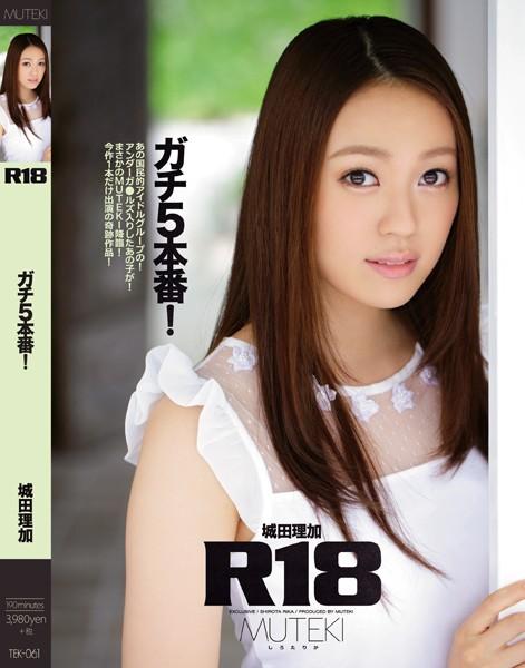 【画像】元AKB・米沢瑠美(23)、MUTEKIからAVデビュー「ガチ5本番!」きたぁああああああああwwwwwww【ヌード画像あり】