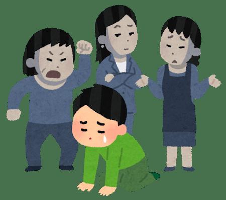 sabetsu_dansei