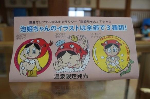 【ゆるキャラ】裸の女の子が泡をまとった「泡姫ちゃん」、完全にアウトだと話題に!!