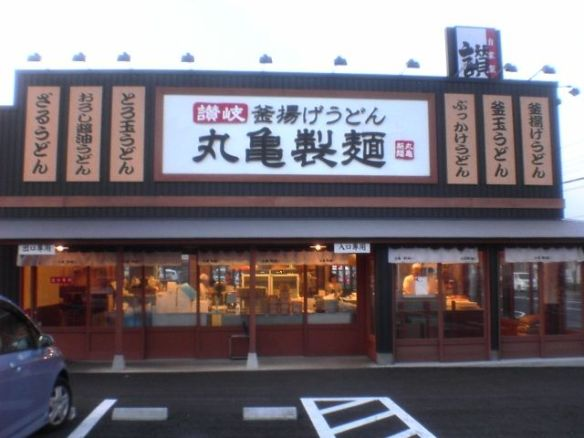 丸亀製麺カビうどん事件から興味持っていってみた結果wwwwwwww