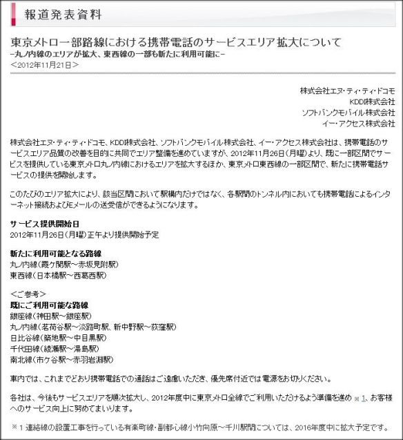 毎月着々とエリア拡大中 東京メトロにおける携帯サービスエリアの拡大続く