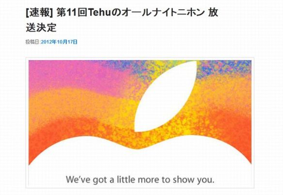 iPad miniは姿を見せるか?米アップルの発表会を日本語で解説