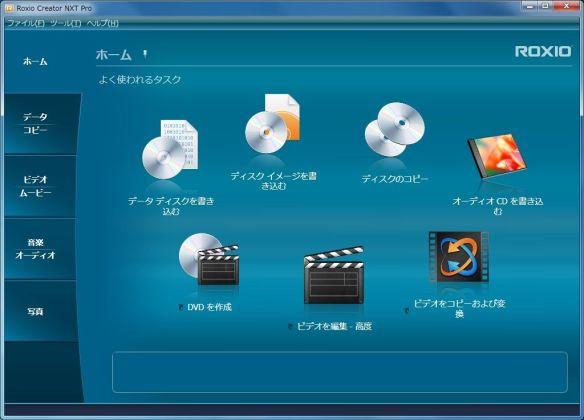 誰でもお手軽にビデオ編集&変換ができる!マルチメディア統合ソフト「ROXIO CREATOR NXT」が凄い理由