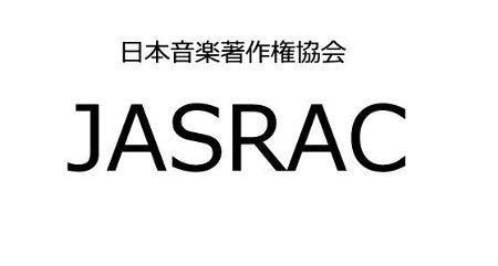 JASRAC ジャスラック 著作権に関連した画像-01