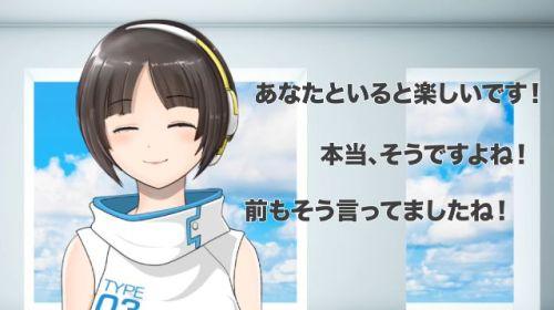 AI 美少女 SELF 古瀬あい 課金 記憶に関連した画像-01