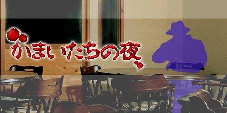 PSVita リメイク かまいたちの夜 輪廻彩声 別物 サウンドノベルに関連した画像-01