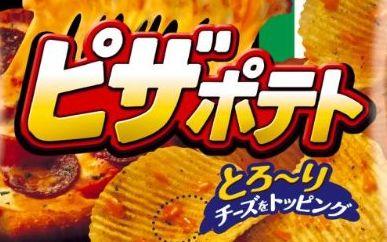 ピザポテト 休売日 カルビー ポテトチップスに関連した画像-01
