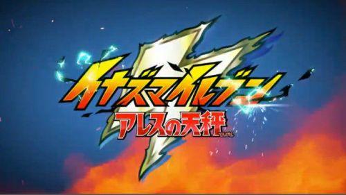 イナズマイレブン アレスの天秤 テレビアニメに関連した画像-01