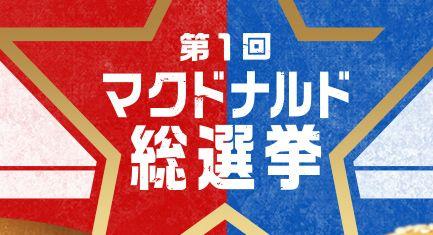 マクドナルド総選挙 ダブルチーズバーガー 1位 テリヤキバーガーに関連した画像-01