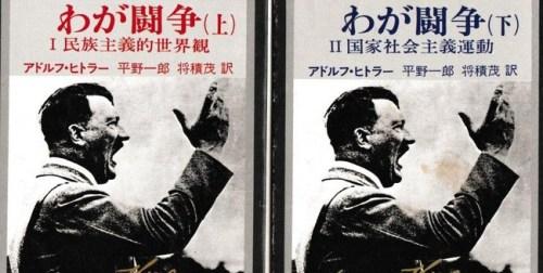 ヒトラー 我が闘争 教材仕様 自民党に関連した画像-01