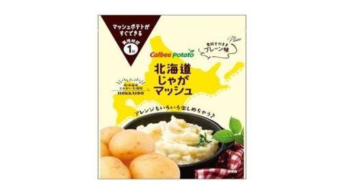 北海道じゃがマッシュ チーズ アリゴに関連した画像-01