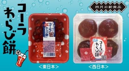コーラわらび餅 明日香食品に関連した画像-01