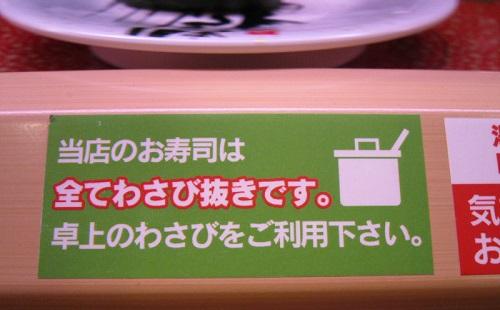 【衝撃】寿司がわざび抜きだらけになった理由wwwwwwww