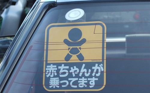 「赤ちゃんが乗っています」 ←だから何?