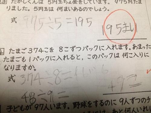 親戚の宿題をみた結果wwwwwwwwwwwwwww