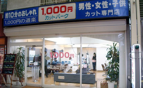 1000円カットの店に行ってきた結果wwwwwwww