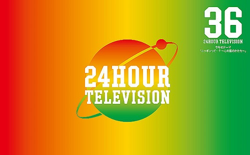 【24時間テレビ】チャリティー番組だからタダで働けって頭おかしいだろwwww