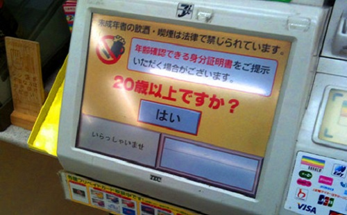 店員「年齢確認できるモノありますか?」 ←は?