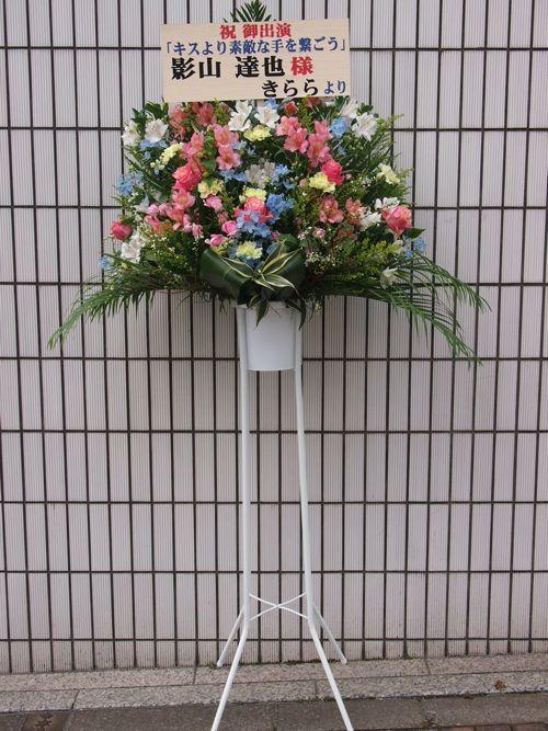 スタンド花|スタンドフラワー|フラスタ|カノシェ60874