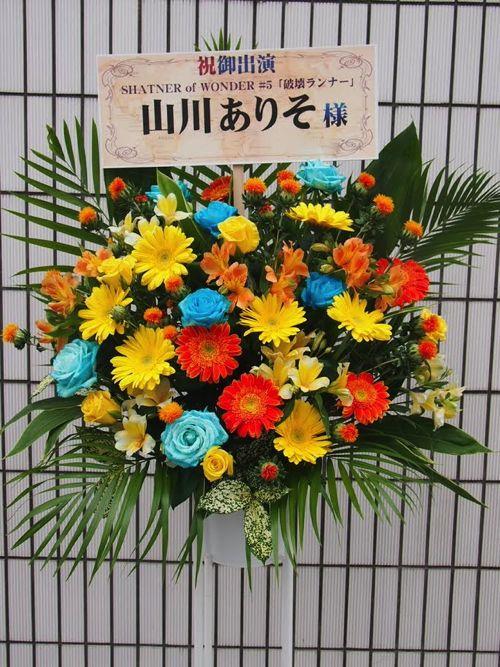 Zeppブルーシアター六本木 スタンド花 東京 新宿 渋谷 池袋 中野 銀座他 全国お届け スタンドフラワー