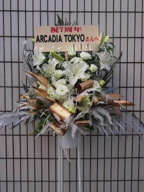 アルカディア東京