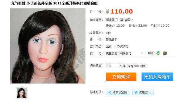 中国で売られている「蒼井そらダッチワイフ」のクオリティが低いなんてもんじゃない! もはや絶望的
