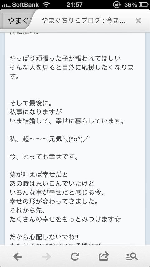 篠田麻里子がやまぐちりこの結婚を祝う