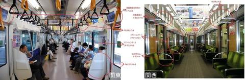 【画像あり】関東と関西の電車の違いwwwwwwwwww
