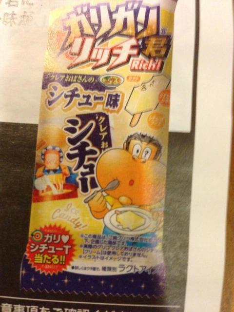 【速報】 ガリガリ君に新味キタ━━━━(゚∀゚)━━━━!!!!!!!!!!!!!!!!!!!! これは斜め上すぎるwww