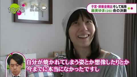 【動画あり】がんの麻美ゆまがテレビ出演してた件 色々ヤバイ…
