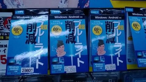 【画像】 Windows/Android用の、史上最強の糞ソフトが発見されるwwwwwwwwwww
