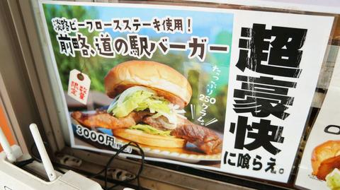 【画像】 3 0 0 0 円 の ハ ン バ ー ガ ー