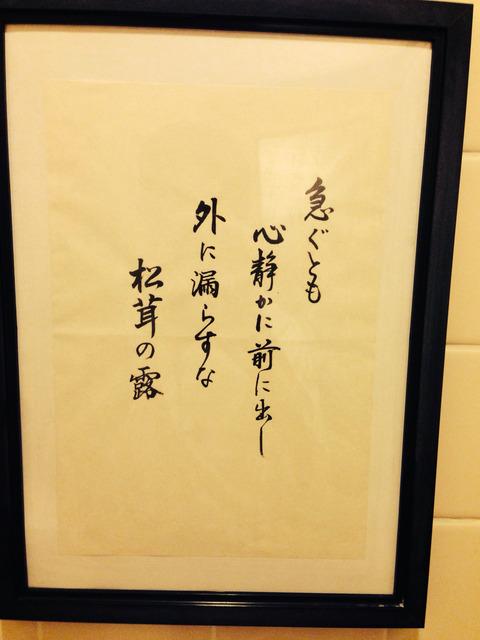病院のトイレに貼ってあった短歌ワロタ